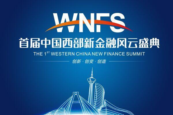 首届中国西部新金融风云盛典4月在蓉启幕