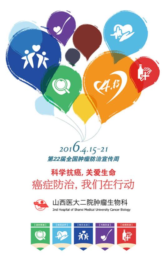 癌,关爱生命 山西医大二院肿瘤生物科2016全国肿瘤防治宣传周4