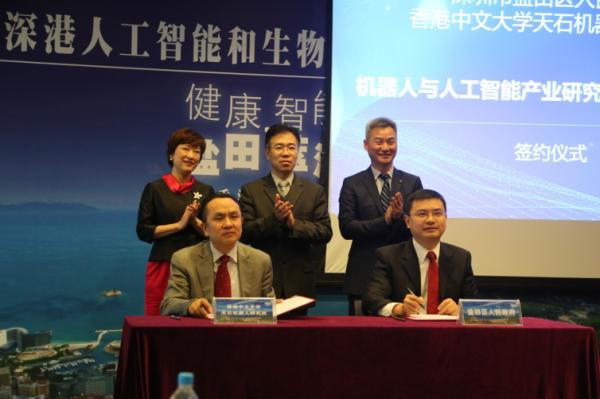 盐田区政府与香港中文大学天石机器人研究所签署合作共建协议.png