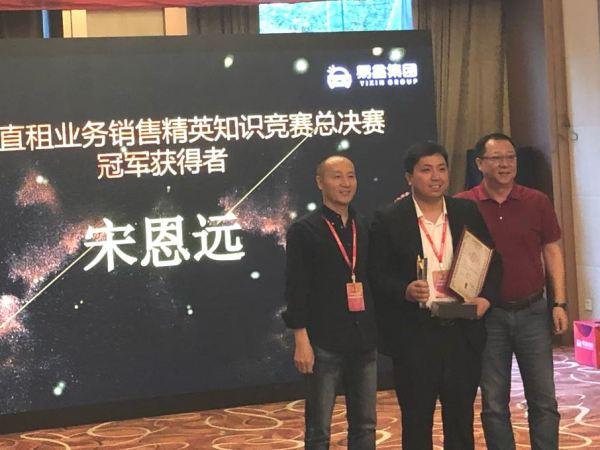 易鑫集团举办直租业务技能知识竞赛,销售精英各显身手