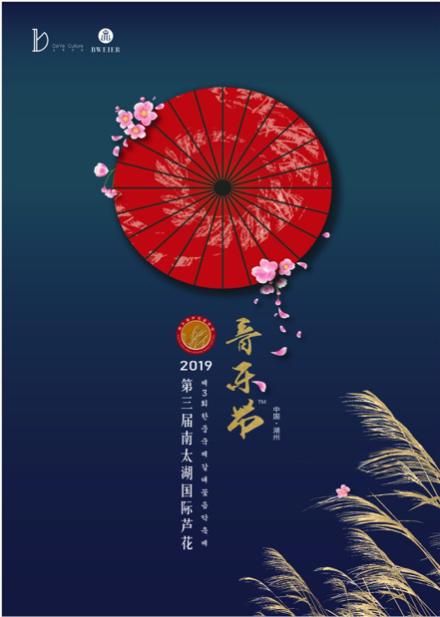 傍太湖岸,闻歌声起 | 记第三届南太湖国际芦花音乐节