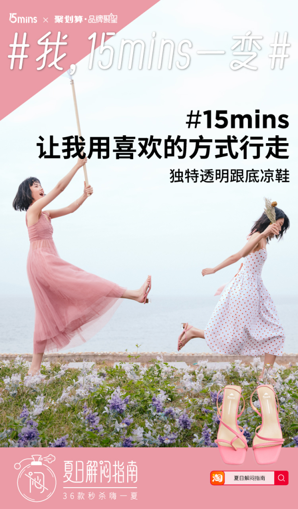 15min聚划算态度海报4.jpg