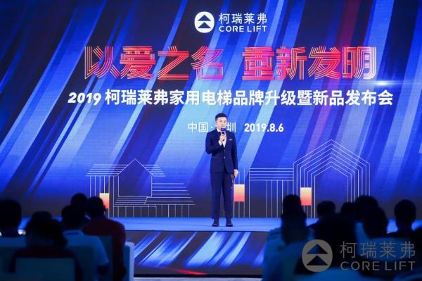 2019柯瑞莱弗家用电梯品牌发布会在深圳盛大举办