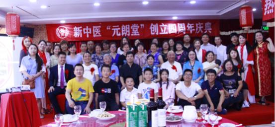 新中医元朗堂创立四周年庆典在京圆满举行