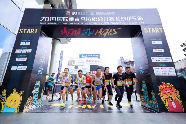2019国际垂直马拉松 长沙IFS站火热开跑