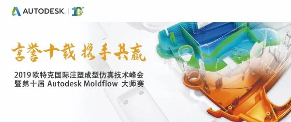 41年初心不变,Moldflow软件大师赛走进昆山