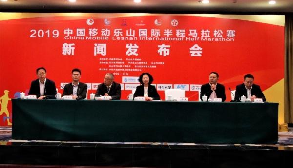 2019中国移动乐山国际半程马拉松赛新闻发布会在乐山举行 奖牌参赛服相继亮相