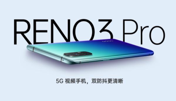 Reno3 Pro评测:OPPO首款5G手机几个不得不说的优点