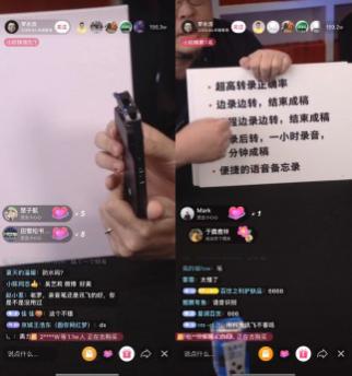 罗永浩直播带货AI录音笔,未点名的讯飞智能录音笔