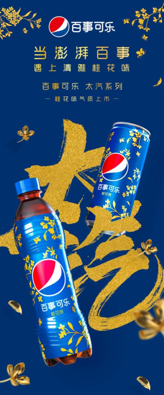 中国风的味道就是桂花味百事可乐
