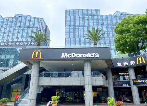 金桥产业园第一家麦当劳入驻东方万国企业中心