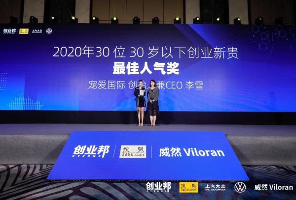 """宠爱国际创始人李雪获选创业邦2020年""""30岁以下创业新贵"""""""