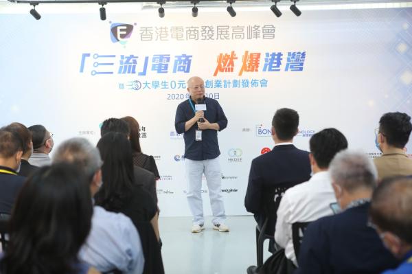 「香港电商发展高峰会」暨「大学生0元电商创业计划」