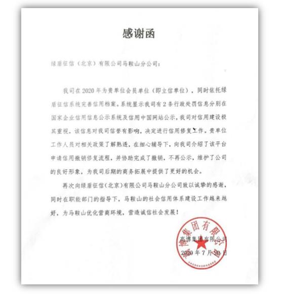 绿盾征信马鞍山服务机构助力相关企业及时修复信用