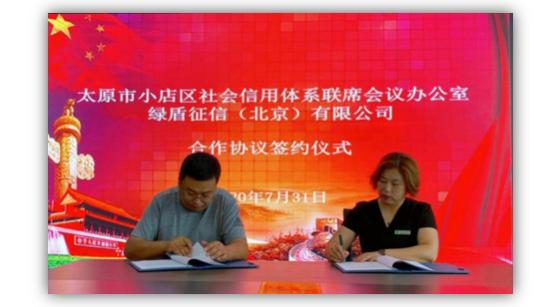 绿盾征信与太原市小店区信用办签订信用体系建设合作协议