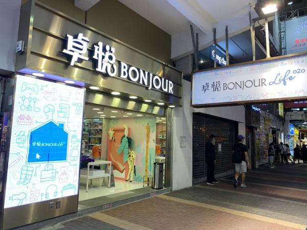 卓悦开设新零售体验店「Bonjour Life O2O」拓展数码化机遇