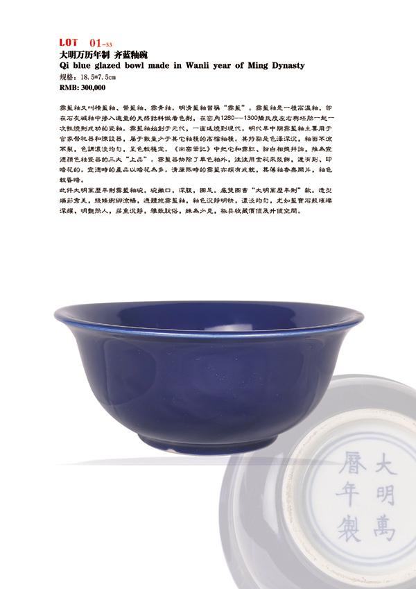 贞观国际拍卖18周年北京区精品优质推荐