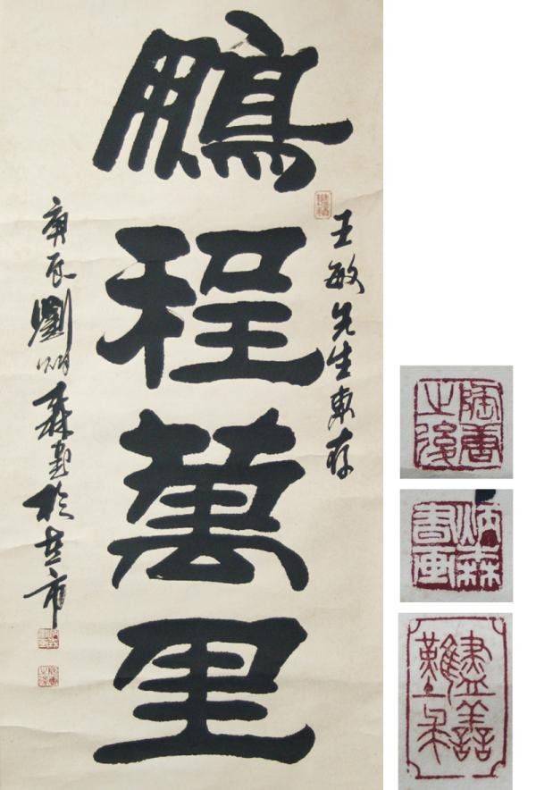 劉炳森(鵬3程萬里).jpg