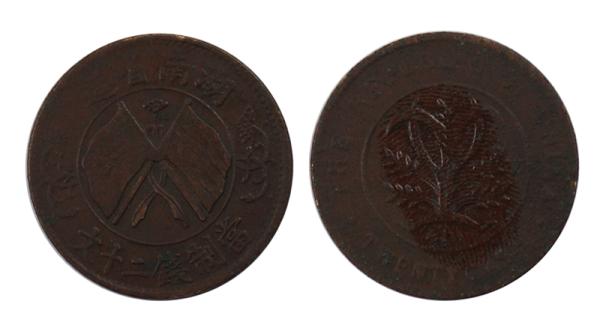 双旗币拍卖——古钱币专场拍卖