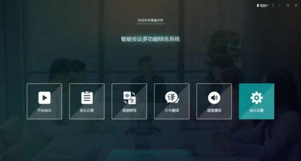 开启高效模式,捷通华声为政府打造省级智能会议系统