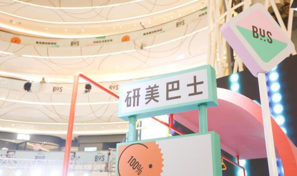 武汉汉街万达广场不仅是潮人云集之处更是研美巴士首店开幕之地