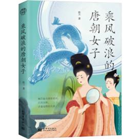 新书上架 | 《乘风破浪的唐朝女子》出版 看唐朝女子如何在自己的时代乘..