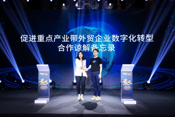 敦煌网与中国国际商会达成战略合作 加速推进外贸产业带数字化转型