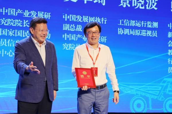 中国制造强国论坛走进包头暨2021商会助力包头经济高质量发展大会包头开幕