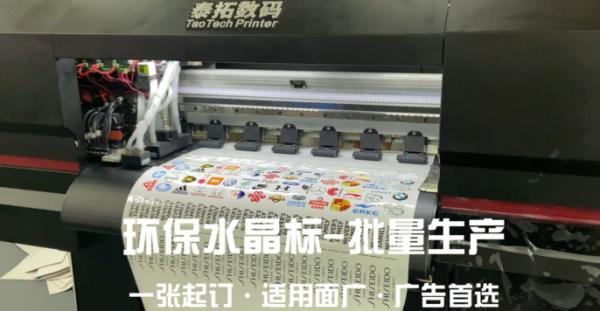 水晶标打印机选购,认准泰拓数码